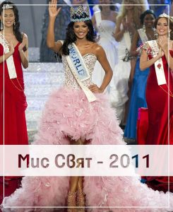 Мис Свят 2011