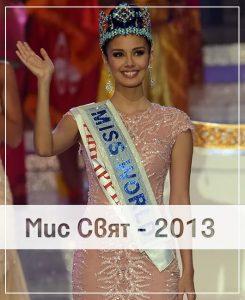 Мис Свят 2013